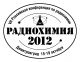 """Радиохимия - 2012»"