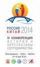 «Россия и Китай: история и перспективы сотрудничества»