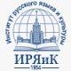 Русский язык — язык науки, культуры, коммуникации