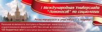 I Международная Универсиада «Ломоносов» по социологии
