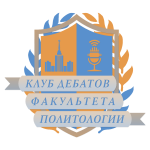 Клуб дебатов факультета политологии МГУ приглашает!