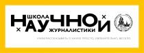 ШНЖ МГУ