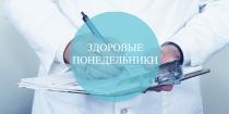 Здоровые понедельники в МГУ