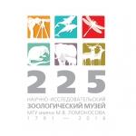 Юбилейные чтения Зоологического музея МГУ
