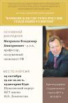Банковская система России: тенденции развития