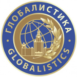 Глобалистика-2017