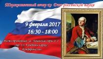 Торжественный вечер в честь Дня российской науки