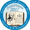 Международная научная конференция «Ломоносов – 2017» в Астане