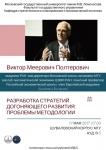 Разработка стратегий догоняющего развития: проблемы методологии