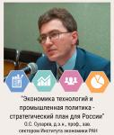 Экономика технологий и промышленная политика – стратегический план для России