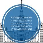 Научный семинар кафедры теории и методологии государственного и муниципального управления 25.10.2017