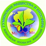 Гуминовые вещества в биосфере