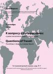 Лекция Криса Мерилла «К вопросу о путешествиях: о роли писателя в мире глобализации»