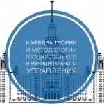 Научный семинар кафедры теории и методологии государственного и муниципального управления 26.09.2018 г.