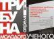 """""""Трибуна молодого ученого 2011: Актуальные проблемы науки глазами молодежи"""""""