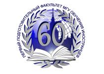 Предвузовская подготовка иностранных граждан в РФ: история и современность