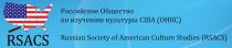 """XLV Международная конференция Общества по изучению культуры США """"Иммиграция и американская культура"""""""