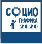"""""""СОЦИОГРАФИКА-2020"""""""