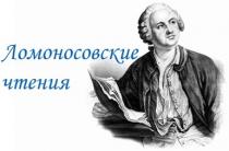Ломоносовские чтения