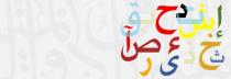 Конференция по методике преподавания арабского языка