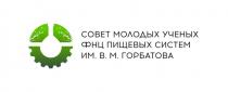 XIV Международная научно-практическая конференция молодых учёных и специалистов