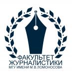 ЭКЗАМЕН В МАГИСТРАТУРУ: Журналистика. 1 поток. РФ.