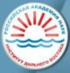 2-я международная конференция СМУ ИДВ РАН