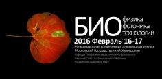 Биофизика. Биофотоника. Биотехнологии.