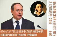 """Открытая лекция В.А. Никонова """"Лидерство по-русски. Пушкин"""""""