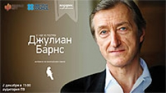 Джулиан Барнс на филологическом факультете МГУ