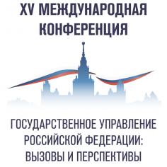Public Administration of the Russian Federation: Challenges and Prospects