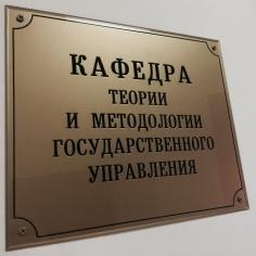 Научный семинар кафедры теории и методологии государственного и муниципального управления 11.10.2017