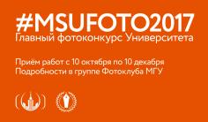 #MSUFOTO2017 - Главный фотоконкурс Университета