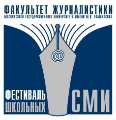Фестиваль школьных СМИ - 2018
