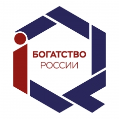 Всероссийский форум научной молодежи «Богатство России»