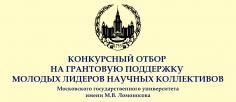 Конференция молодых лидеров научных коллективов МГУ