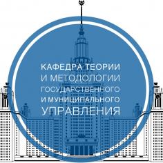 Научный семинар кафедры теории и методологии государственного и муниципального управления 16.05.2018