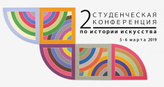 II Студенческая конференция по истории искусства