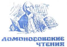 Ломоносовские чтения-2019. Секция «Физики»