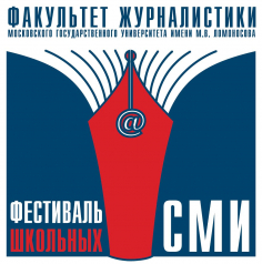Фестиваль школьных СМИ - 2020