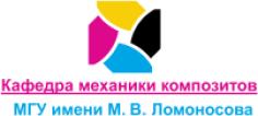 V Зимняя научная школа-конференция по механике композитов имени Б.Е. Победри