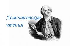 Ломоносовские чтения-2020. Секция «Физико-химическая биология»