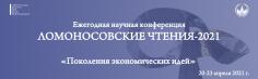 Ломоносовские чтения-2021 на экономическом факультете МГУ