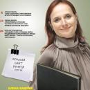 Иванова Елена Анатольевна